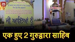Dalomajra निवासियों ने दिखाई एकता- 2 Gurudwara Sahib हुए एक