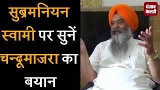 सुनें Subramanian Swamy के दिए बयान पर क्या बोले