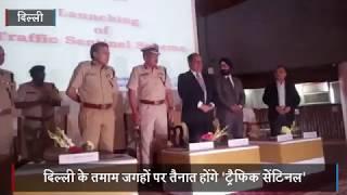 दिल्ली ट्रैफिक पुलिस के बेड़े में शामिल हुए 319 ट्रैफिक सेंटिनल