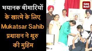 भयानक बीमारियों के खात्मे के लिए Mukatsar Sahib प्रशासन ने शुरु की मुहिम