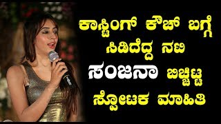 Sanjana revealed shocking secrets of Sandalwood | Sanjana Galrani on casting couch