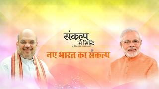 PM Modi inaugurates Buddha Jayanti 2018 Celebrations