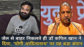 जेल से बाहर निकलते ही 'Dr. Kafeel Khan' ने दिया, 'Yogi Adityanath' पर यह बड़ा बयान..