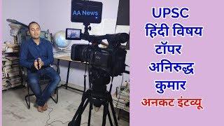 UPSC Hindi Topper Anirudh Kumar | UPSC हिंदी टोपर से लीजिये प्रेरणा