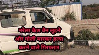 Shahbad Dairy and Narela News