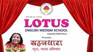 LOTUS english medium school SAHAJDHARA 2018 live