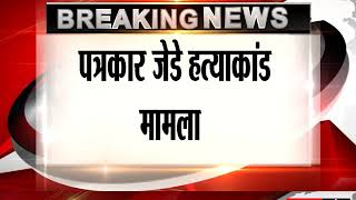 J Dey murder case verdict LIVE: Chhota Rajan convicted, Jigna Vora acquitted