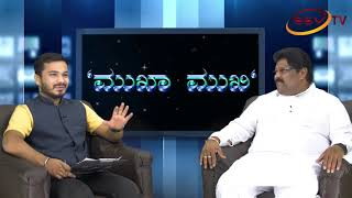 Mukha Mukhi Malikayya Guttedar SSV TV