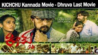 KICHCHU Kannada Movie Press Meet | Sudeep, Dhruva, Ragini Dwivedi