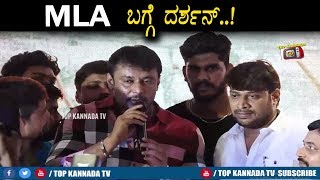Challenging Star Darshan about MLA | Darshan Special Interview | Top Kannada TV