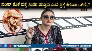 Ragini Dwivedi shocking reaction about movie with Sudeep | Ragini Dwivedi
