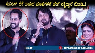 Sudeep very funny speech at MAY 1ST Kannada Movie  | Kiccha Sudeep | Top Kannada TV