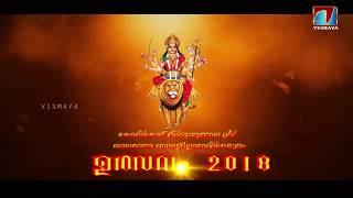 Uthsavam 2018 PROMO(കോലിയകോട് തിരുവട്ടത്തല ശ്രീ നാഗരാജാ വനദുര്ഗ്ഗാക്ഷേത്രം)
