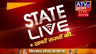 स्टेट लाइव  #ATV NEWS CHANNEL (24x7 हिंदी न्यूज़ चैनल)