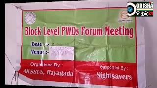Divyang Committee Meeting || Padampur || Rayagada