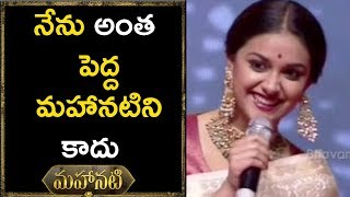 Keerthy Suresh Speech at Mahanati Movie Audio Launch - Keerthy Suresh, Samantha