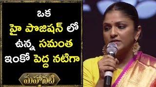 Producer Swapna Speech at Mahanati Movie Audio Launch - Keerthy Suresh, Samantha