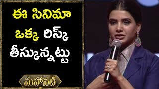 Samantha Speech at Mahanati Movie Audio Launch - Keerthy Suresh, Samantha