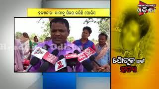 Murder In Kalahandi