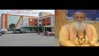 उत्तराखंड के हरिद्वार भूमानंद हॉस्पिटल ने किया आम लोगों का रास्ता बंद || Samachar India ||