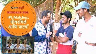 IPL Matches, चीयरगिर्ल आणि पार्ट्या | CafeMarathi Bindaas Bol