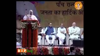 Shri Amit Shah's speech during celebration at BJP HQ after historic victory, 12.03.2017