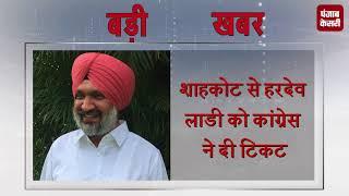 Shahkot By Election- विवादों में घिरे हरदेव लाडी को कांग्रेस ने दी टिकट