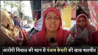 कठुआ गैंगरेप मामला - आरोपी विशाल की बहन से पंजाब केसरी की खास बातचीत