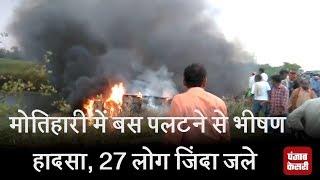 मोतिहारी में बस पलटने से भीषण हादसा,  27 लोग जिंदा जले