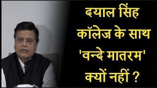 'Vande Mataram' Controversy: सुनें चेयरमैन Amitabh Sinha का बयान