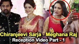 Chiranjeevi Sarja Meghana Raj Reception video part 1 | Chiranjeevi Sarja Meghana Raj Marriage video