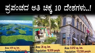 Top 10 small countries in the world | Top 10 Viral Videos | Top Kannada TV