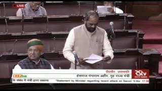 Shri Hansraj Gangaram Ahir's statement in Rajya sabha on naxal attack in sukma, 16.03.2017