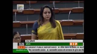 Matter of urgent public importance: Smt. Hema Malini, 23.03.2017