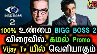100% உண்மை  BIGG BOSS 2 ஆரம்பமாகிறது Promo விரைவில் Bigg Boss 2 Promo Soon Kamal Hasan