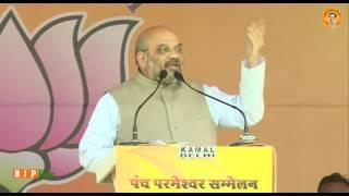 Shri Amit Shah's speech at Panch Parmeshwar Booth Sammelan in Ramlila Maidan, New Delhi : 25.03.2017
