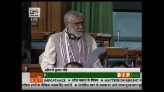 Matters of urgent public importance: Shri Ashwini Kumar Choubey, 28.03.2017