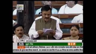 Shri Ram Prasad Sarmah's speech while moving 4 bills under GST for consideration in LS