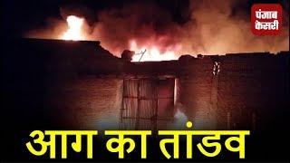 आग का तांडव, कॉटन वेस्ट कारखाने में लगी भीषण आग