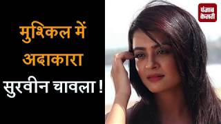 Actress surveen chawla पर मामला दर्ज