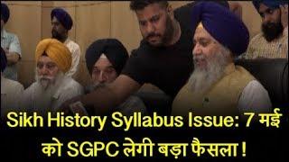 Sikh History Syllabus Issue: 7 मई को SGPC लेगी बड़ा फैसला !