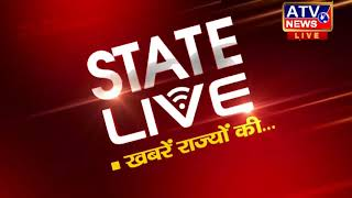स्टेट लाइव #ATV NEWS CHANNEL