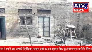 जालौन कालपी तहसील क्षेत्र के धर्मपुर में लगी भीषण आग #ATV NEWS CHANNEL