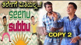 Seenu Subbu Funny Videos Copy 2 | Kannada Comedy Web Series | Top Kannada TV