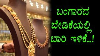 Breaking News - ಬಂಗಾರದ ಬೇಡಿಕೆಯಲ್ಲಿ ಬಾರಿ ಇಳಿಕೆ | Kannada Latest News | Top Kannada TV