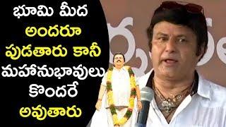 Nandamuri Balakrishna Superb Speech About Dasari Narayana Rao At Dasari Narayana Rao statue Opening