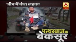 Was the Kashmiri youth tied to army jeep a stone-pelter or innocent? Watch the truth.