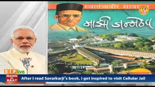 Today is the birth anniversary of Veer Savarkar ji.I urge the younger generation to visit Cellular
