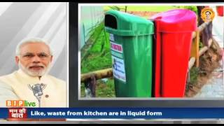 4000 cities to receive litter bins to collect solid & liquid waste on 5th June: PM Modi