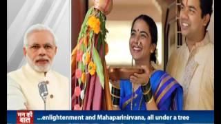 PM Shri Narendra Modi's Mann Ki Baat : 28 May 2017